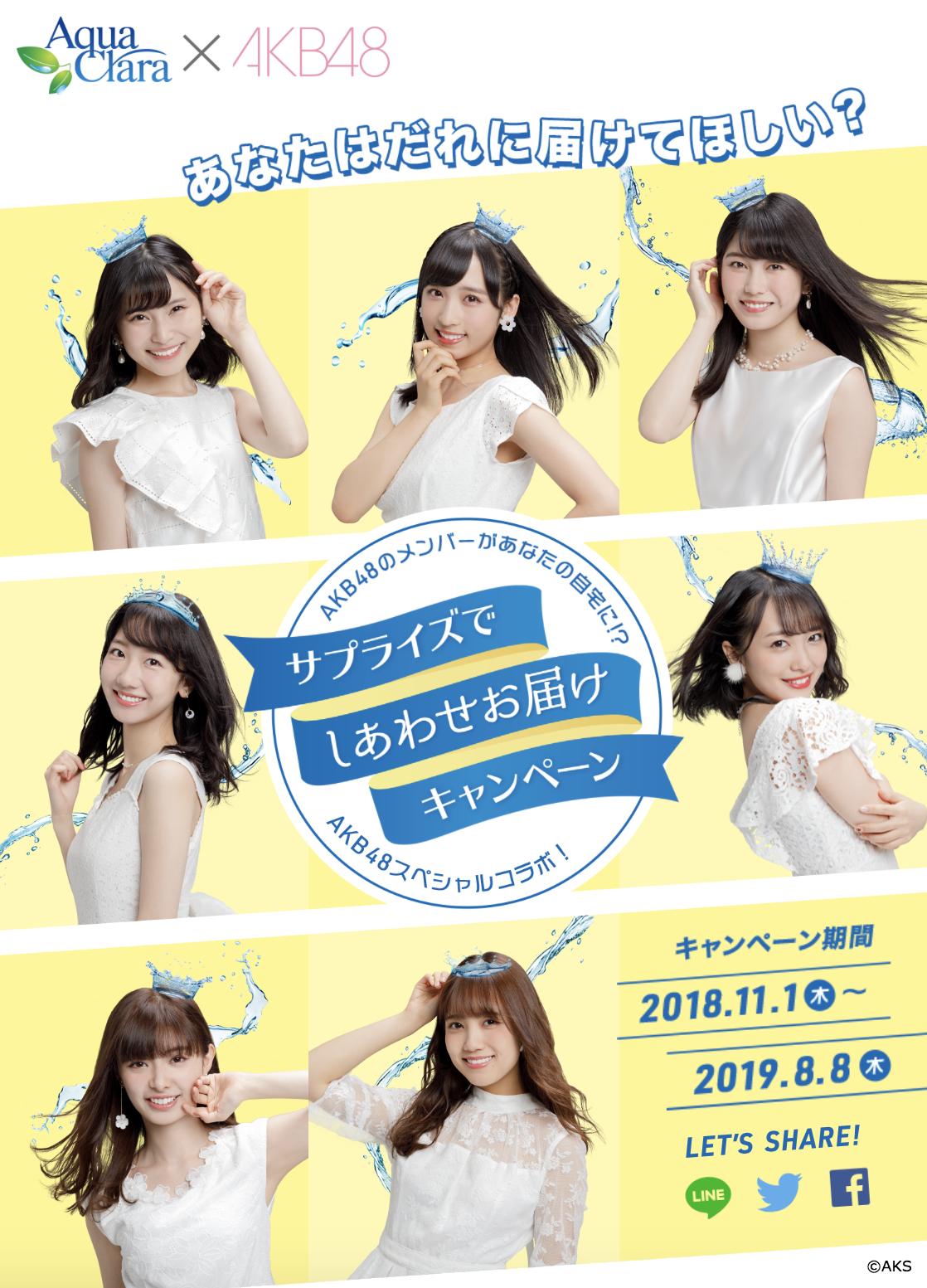 AKB48キャンペーン