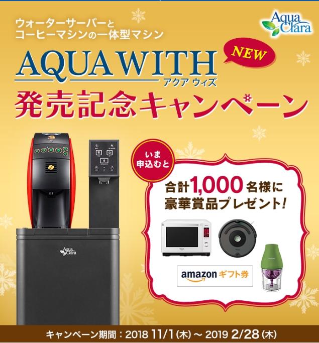 AQUA WITH 発売記念キャンペーン