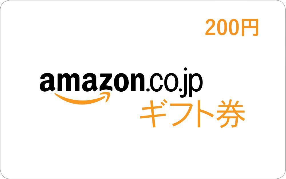 Amazonギフト券200円分