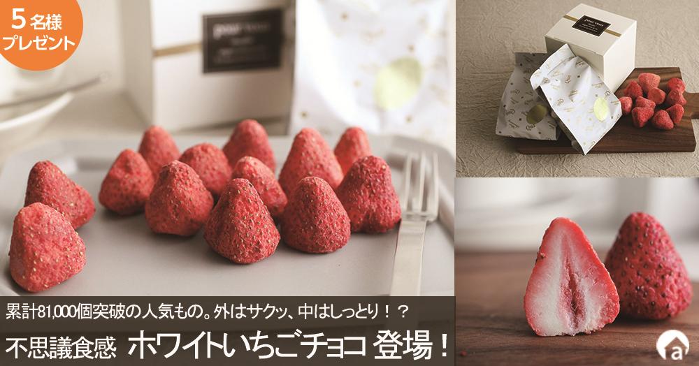 【コメントするだけ!】不思議食感「ホワイトいちごチョコ」をもらおう♪