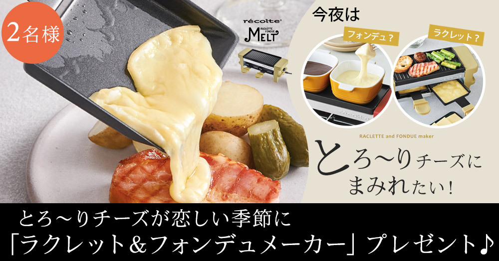 【アンジェ】とろ~りチーズが恋しい季節に、お家で出来る『ラクレット&フォンデュメーカー』プレゼント!