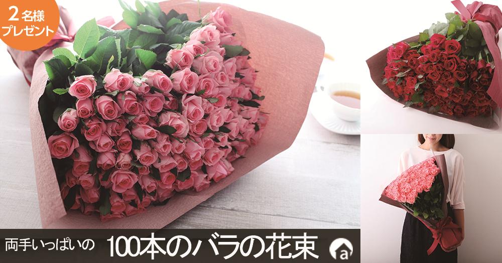 両手いっぱいの「100本のバラ」の花束が当たる♪