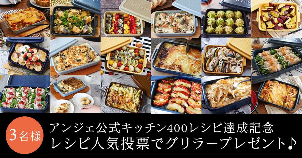 【アンジェ】公式レシピ400件達成記念!食べてみたい&作ってみたいグリラーレシピを選んで、グリラーGET♪