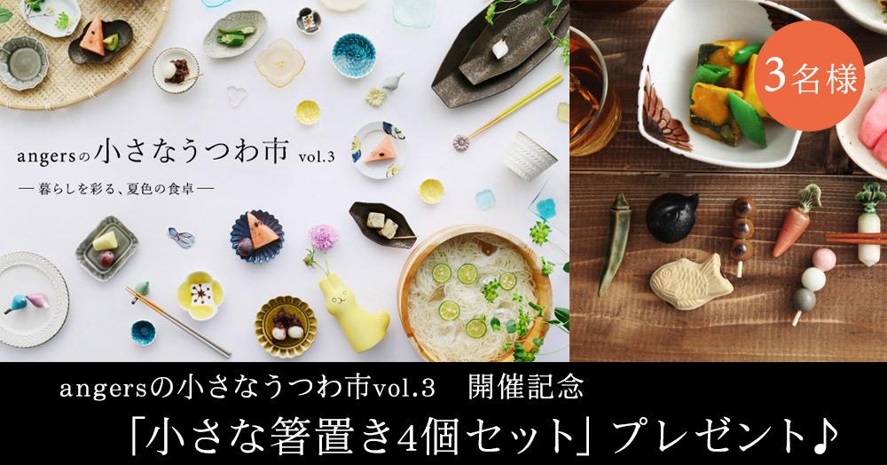 【アンジェ】小さなうつわ市vol.3開催記念!小さな箸置きプレゼント♪