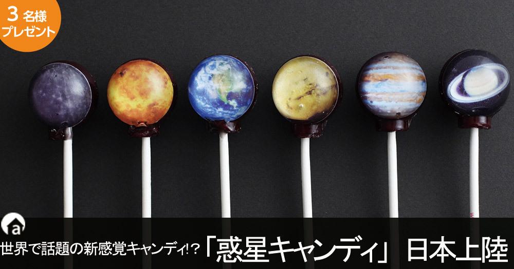 【日本初上陸!惑星キャンディ】どの惑星がお気に入り?コメントするだけでプレゼント!