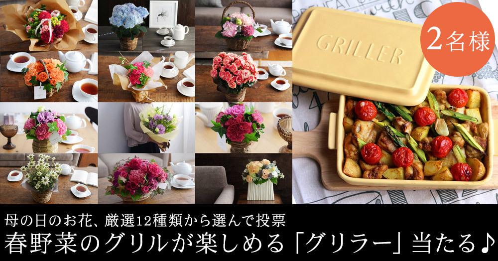 【母の日】贈りたいお花を選んで投票!「グリラー」当たる♪
