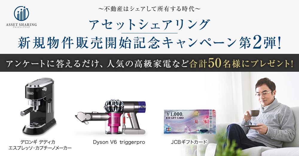 「アセットシェアリング」 新規物件販売開始記念キャンペーン第二弾