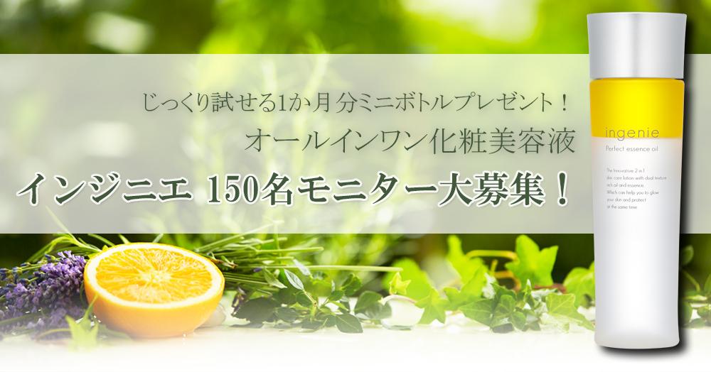 \ 大量当選♪/インジニエ150名モニター大募集!キャンペーン