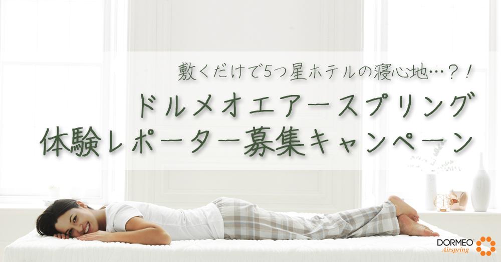 5つ星ホテルの寝心地!?体験レポーター募集キャンペーン