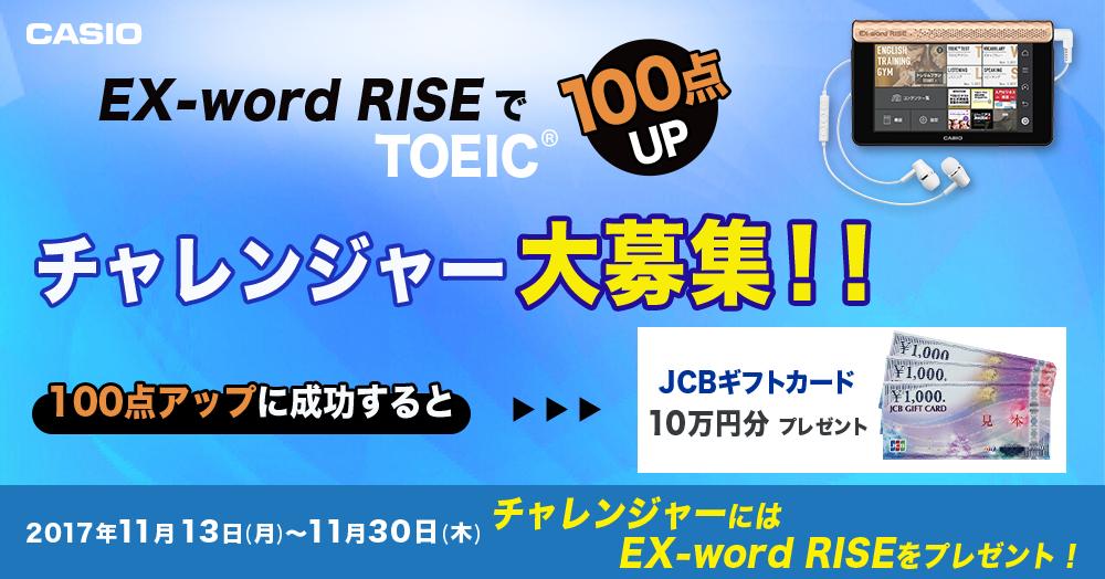 EX-word RISEで勉強してTOEICⓇスコア100点UPチャレンジャー大募集!!