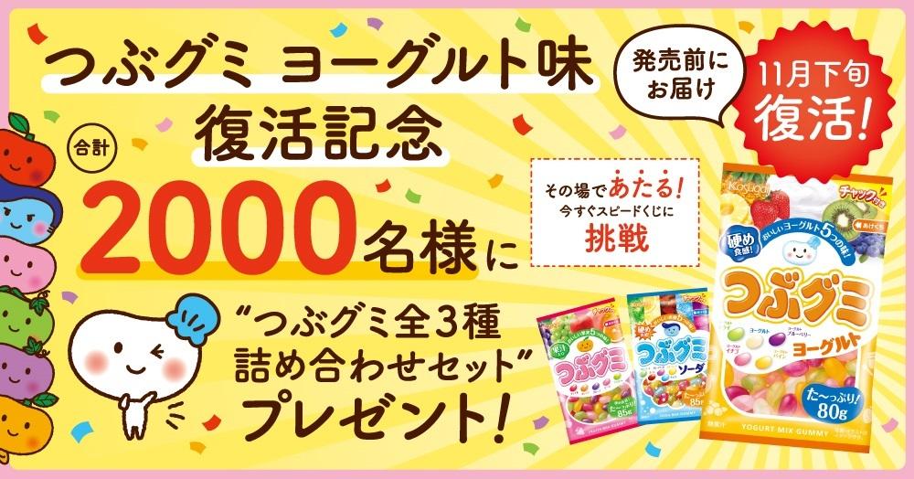 【毎日チャレンジ♪】発売前のつぶグミを計2000名様にプレゼント