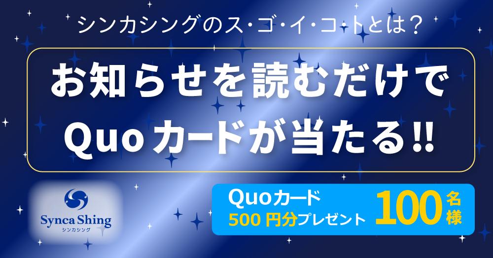 ★当選100名★シンカシングが実施予定のスゴイコトを事前告知!読んで参加するだけでQUOカードが当たる!
