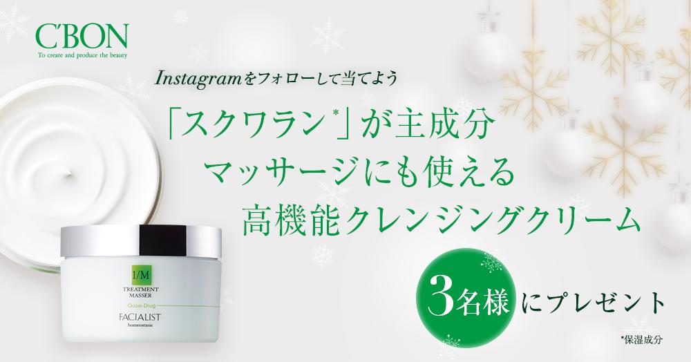 【Instagram限定】シーボン.のマッサージもできる高機能クレンジングクリームのプレゼントキャンペーン!