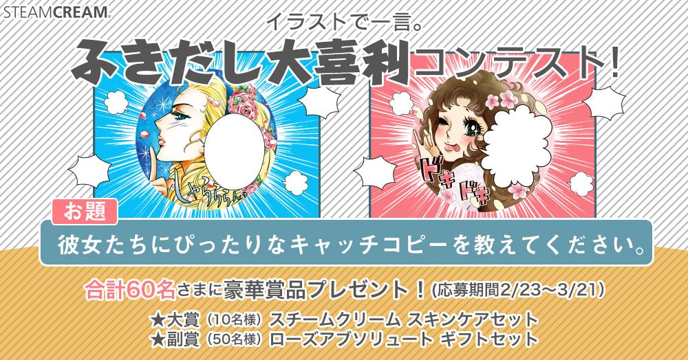 <スチームクリーム>マンガデザイン缶ふきだし大喜利コンテスト!