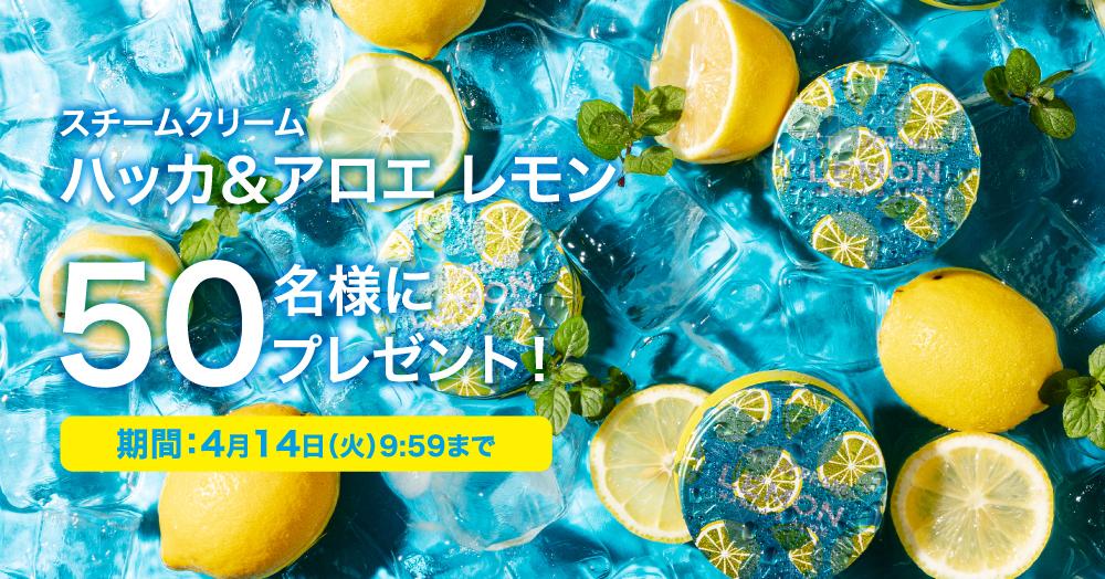 \シェアして当たる/「スチームクリーム ハッカ&アロエ レモン」を50名様にプレゼント!