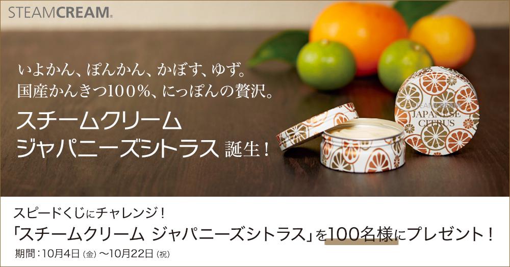 【毎日チャレンジ スピードくじ】スチームクリーム ジャパニーズシトラスを100名様にプレゼント!