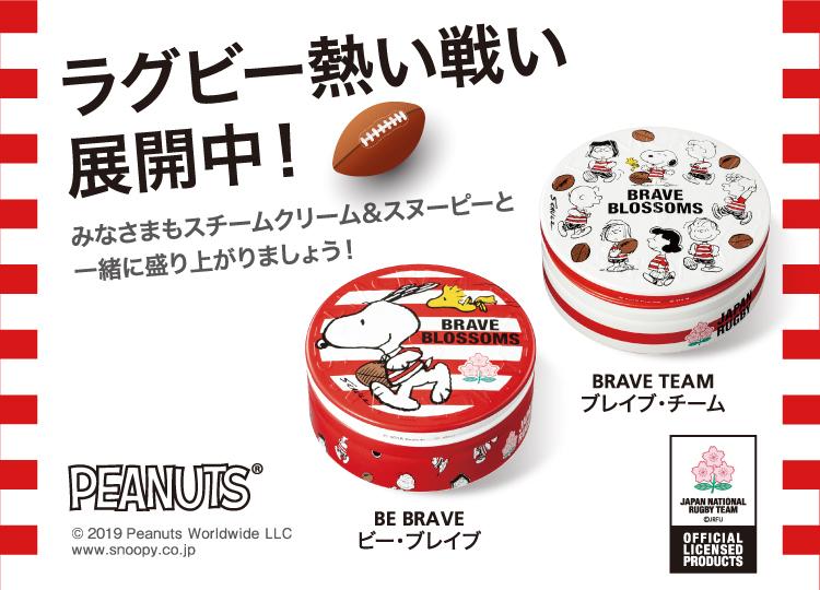 ラグビー×スヌーピーデザイン缶