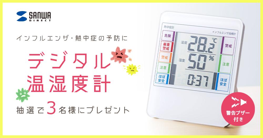 インフルエンザの対策に!【デジタル湿温度計】をプレゼント!