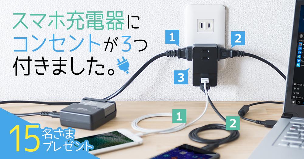 【スピードくじ】コンセントタップ付きUSB充電器をプレゼント