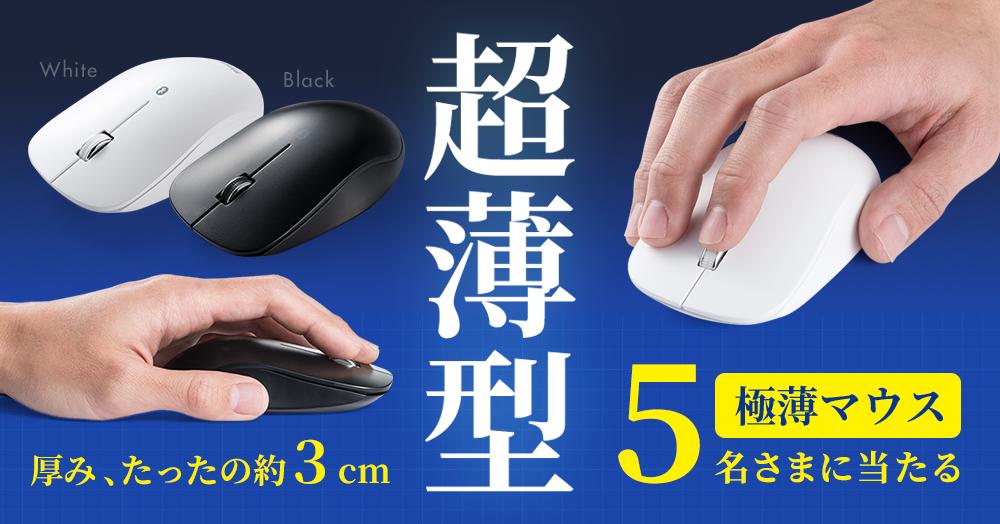 持ち運びに便利♪超薄型ワイヤレスマウスが当たる!