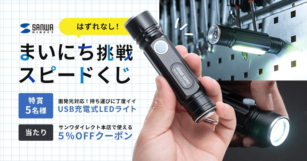 毎日挑戦して 持ち運びに便利な【USB充電式LEDライト】を当てよう!スペシャルスピードくじ