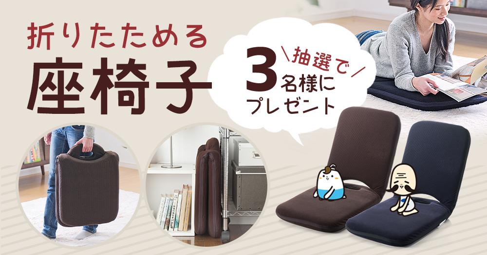 持ち運びらくらく【折りたためる座椅子】をプレゼント!