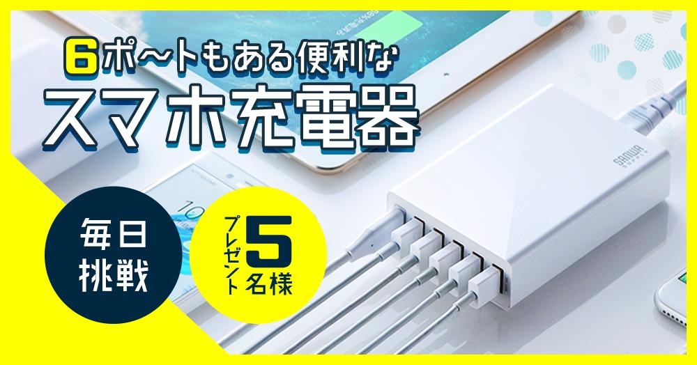 毎日挑戦!かしこい【6ポートスマホ充電器】をプレゼント!