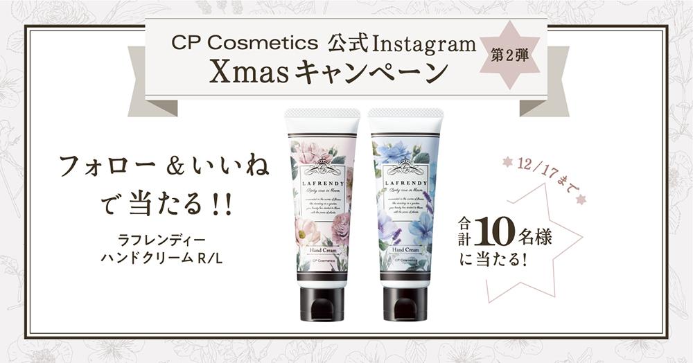 CPコスメティクス 公式Instagram Xmasキャンペーン第2弾