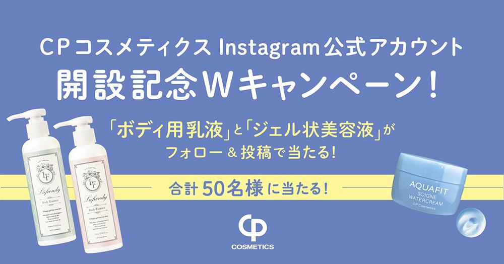 CPコスメティクス 公式Instagram開設記念Wキャンペーン