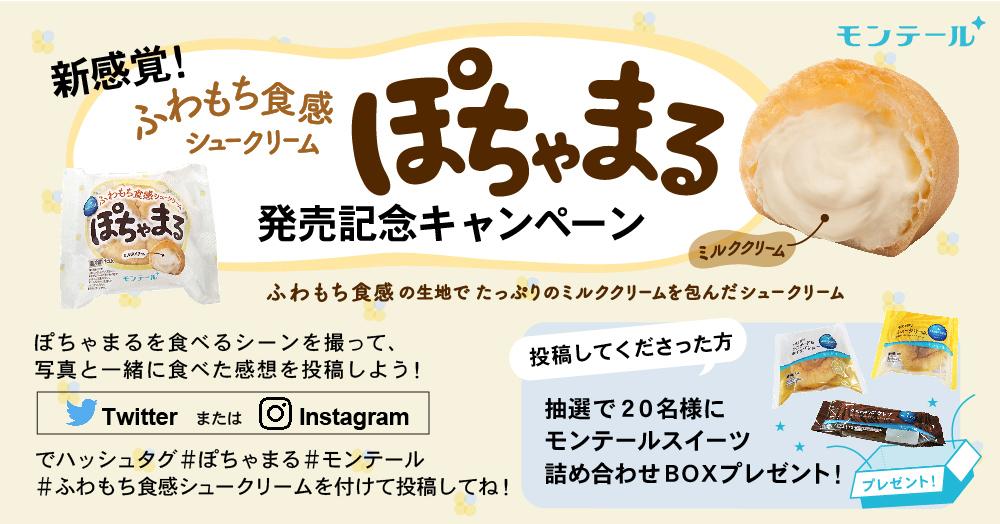 """新感覚""""ふわもち""""食感のシュークリーム『ぽちゃまる』発売記念キャンペーン!!"""