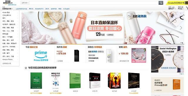 Amazon中国。越境ECサイトとしては知られている