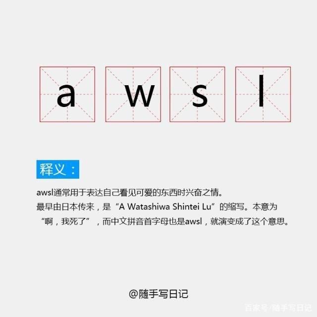上半年の中国ネット流行語の一つ「awsl」