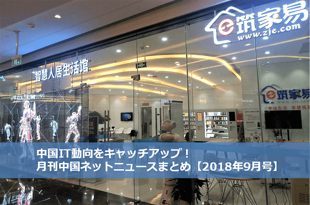 中国IT動向をキャッチアップ!月刊中国ネットニュースまとめ【2018年9月号】