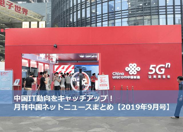 中国IT動向をキャッチアップ!月刊中国ネットニュースまとめ【2019年9月号】