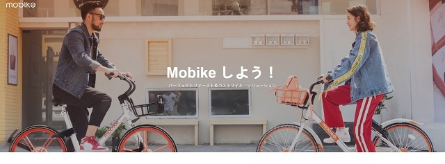 Mobike/摩拜单车