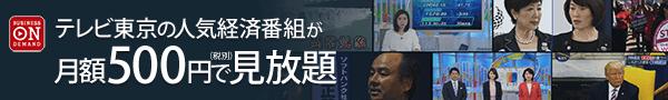 テレビ東京の人気経済番組を月額500円で視聴できる定額映像配信サービス「テレビ東京ビジネスオンデマンド」