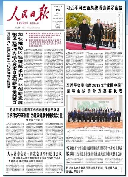 権威的なメディアの人民日報一面でブロックチェーン強化が報じられた