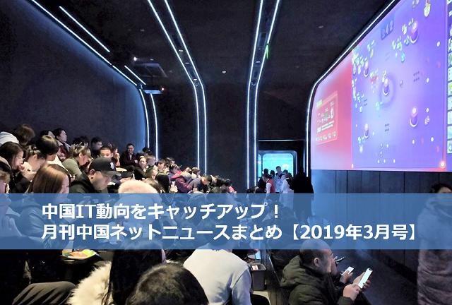 中国IT動向をキャッチアップ!月刊中国ネットニュースまとめ【2019年3月号】