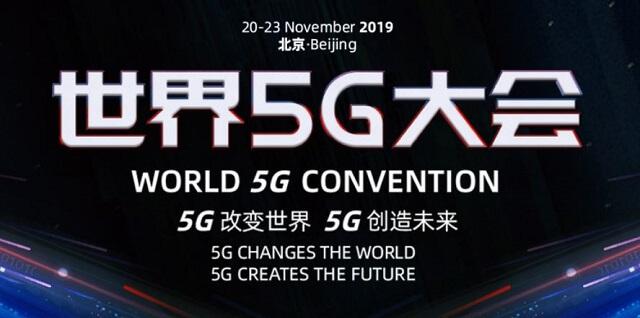 中国発「世界5G大会」が開催