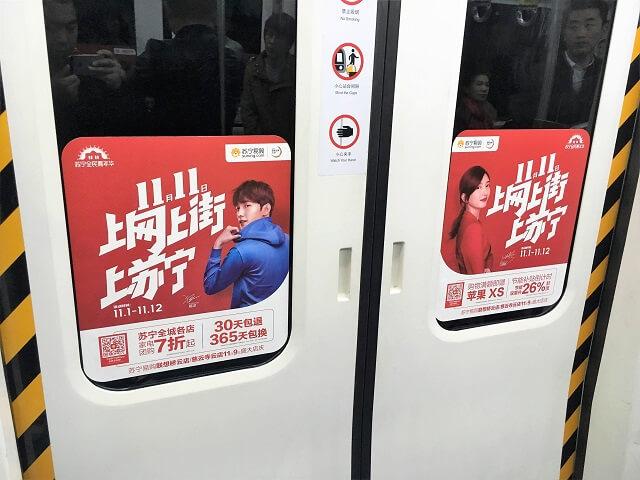 北京の地下鉄車両に掲示された蘇寧易購のセールの広告 セールは1日からだが、同社は10月中旬に特設サイトを立ち上げた