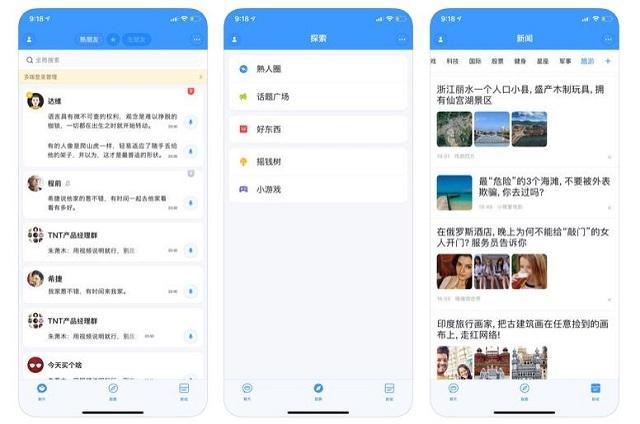 「子弾短信」改め「聊天宝」はSmartisanが開発