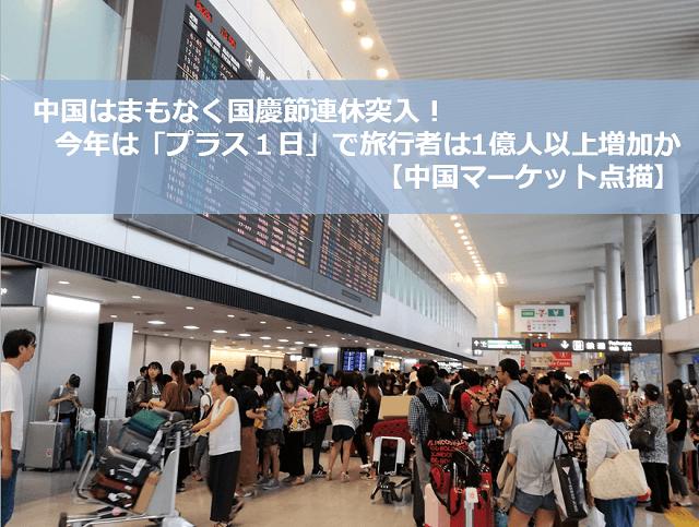 中国はまもなく国慶節連休突入!今年は「プラス1日」で旅行者は1億人以上増加か【中国マーケット点描】