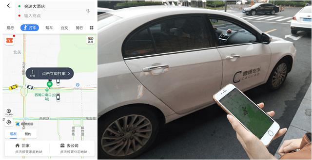地図アプリ大手「高徳地図」から配車サービスが利用可能に