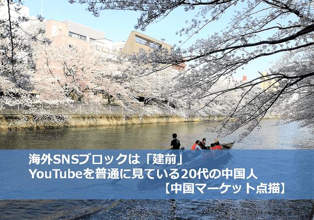 海外SNSブロックは「建前」 YouTubeを普通に見ている20代の中国人【中国マーケット点描】