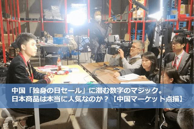 今年のW11では、中国人KOLによるライブ配信後に日本メディアによる囲み取材が行われた