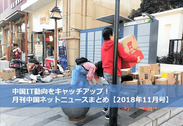 中国IT動向をキャッチアップ!月刊中国ネットニュースまとめ【2018年11月号】