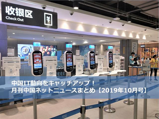 中国IT動向をキャッチアップ!月刊中国ネットニュースまとめ【2019年10月号】
