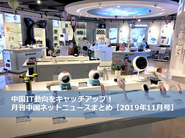 中国IT動向をキャッチアップ!月刊中国ネットニュースまとめ【2019年11月号】