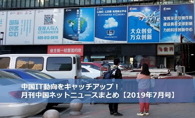 中国IT動向をキャッチアップ!月刊中国ネットニュースまとめ【2019年7月号】
