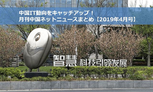 中国IT動向をキャッチアップ!月刊中国ネットニュースまとめ【2019年4月号】